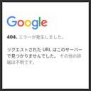 URLアドレス指定のフォームがある「Google Wireless Transcoder」のページ。もともと携帯からのアクセスを想定してるので超シンプル。