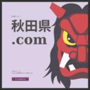 秋田県.com