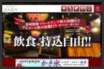 JOYJOY 松阪大黒田店