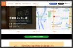 快活CLUB 京都南インター店
