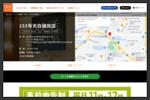 快活CLUB 153号天白植田店