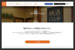 快活CLUB 大館店