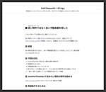 良い物件ではなく良い不動産屋を探した - $shibayu36->blog;