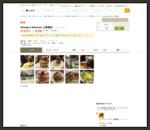 Hungry Heaven 上板橋店 (ハングリー ヘブン) - 上板橋/ハンバーガー [食べログ]