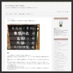 「コツコツ投資家がコツコツ集まる夕べin大阪#6」を開催しました! - 03.コツコツ開催・参加記録