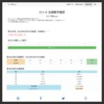 ロト6当選数字確認 | ロト予想.com
