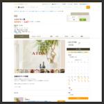 レストラン 間 - 恵比寿/フレンチ [食べログ]
