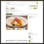 まき村 (まきむら) - 大森/懐石・会席料理 [食べログ]
