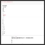 日経平均は6営業日連続で値上がり 米中会談前に様子見:朝日新聞デジタル