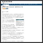 株式市場、記録ずくめの2018年 日経平均7年ぶり下落  :日本経済新聞