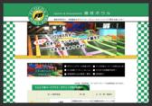 てんとう虫パーク 藤枝店