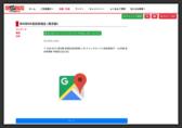 自遊空間 BIGBOX高田馬場店