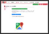 自遊空間 松本インター店