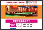 フタバカラオケプラス 泉大津店