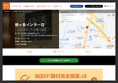 快活CLUB 鶴ヶ島インター店