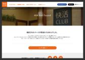 快活CLUB 成田駅前店