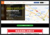 快活CLUB 船橋競馬場駅前店