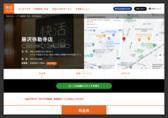 快活CLUB 藤沢弥勒寺店