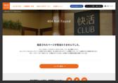 快活CLUB 河内長野松ヶ丘店