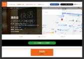 快活CLUB 酒田店