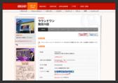 ラウンドワン加古川店