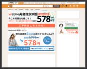 約884万語収録の英和辞典・和英辞典。英語のイディオムや熟語も対応している他、英語の発音を音声でも提供。無料で使える日本最大級のオンライン英語辞書サービス。