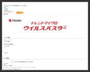 トレンドマイクロ ウイルスバスター 2011 クラウド