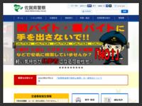 http://www.police.pref.saga.jp/