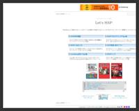 [HSP] 『Let's HSP!』のスクリーンキャプチャ