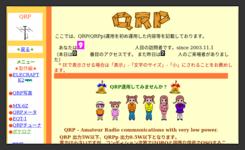 アマチュア無線ホームページ CQCQCQ.ORG QRP/QRPp