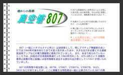 真空管807の特性