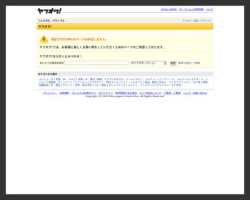 Yahoo!オークションのキャンペーンセール特集!