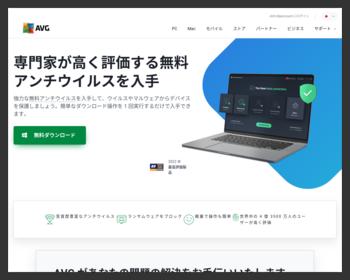 「AVG Secure Search」は、危険なウェブサイトを訪問する前に、あなたのアイデンティティ、個人情報、コンピュータの保護を確認するために警告します。
