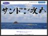奄美大島ダイビングショップ「エンドレスブルー」