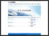 株式会社中日電子 地デジ対応館内自主放送システム