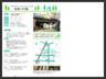 リフォーム〜住宅リフォーム情報〜