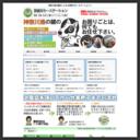 神奈川キーステーションのサムネイル