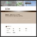 株式会社 住居時間(スマイルタイム)名古屋支店のサムネイル