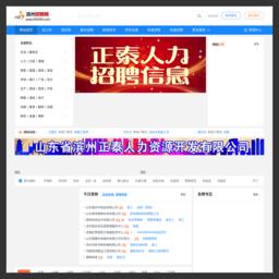 滨州招聘网