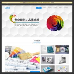 印刷服务类网站——首页