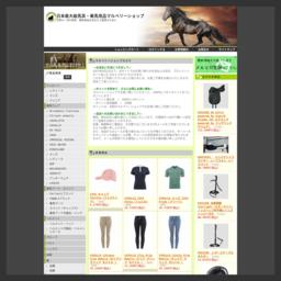 日本最大級ネット馬具・乗馬用品マルベリーショップでは、鞍、乗馬ブーツなど一流メーカーの馬具・乗馬用品をより安く販売しています。