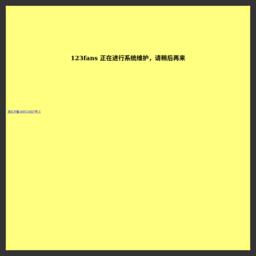 中国最娱乐的明星人气榜,123fans.cn,明星,人气榜,粉丝,排行榜,123粉丝,123fans,123fans.cn