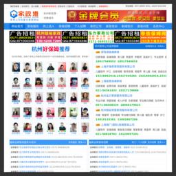 上海家政网