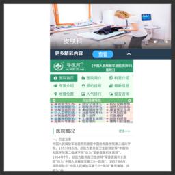 中国人民解放军总医院(301医院)预约挂号