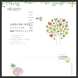 さいたまの編集プロダクション「株式会社トリア」のホームページです。出版物の企画から制作までワンストップで対応いたします。