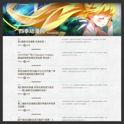 四季动漫网,4gdm.com,专业动漫资源站,奥特曼,武庚纪,中国惊奇先生,龙珠超,名侦探柯南,斗破苍穹