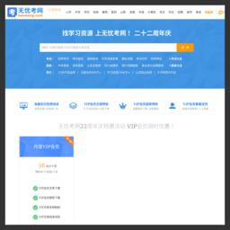教育文化-无忧考网-芒果目录站推荐