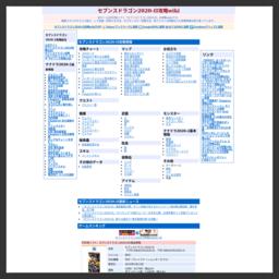 セブンスドラゴン2020-II攻略wiki[GAME-CMR.com]