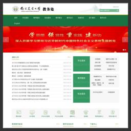 南京农业大学教务处