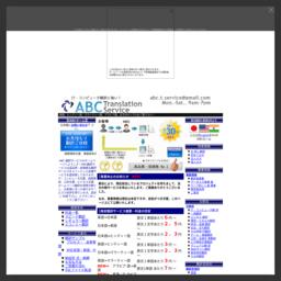 ABC翻訳サービス